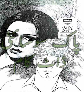 Kehr-Mein-by-Nayab-Jelaani-Download-Free