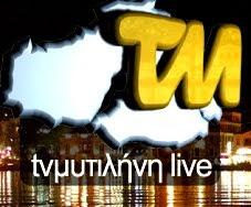 Τηλεόραση Μυτιλήνης
