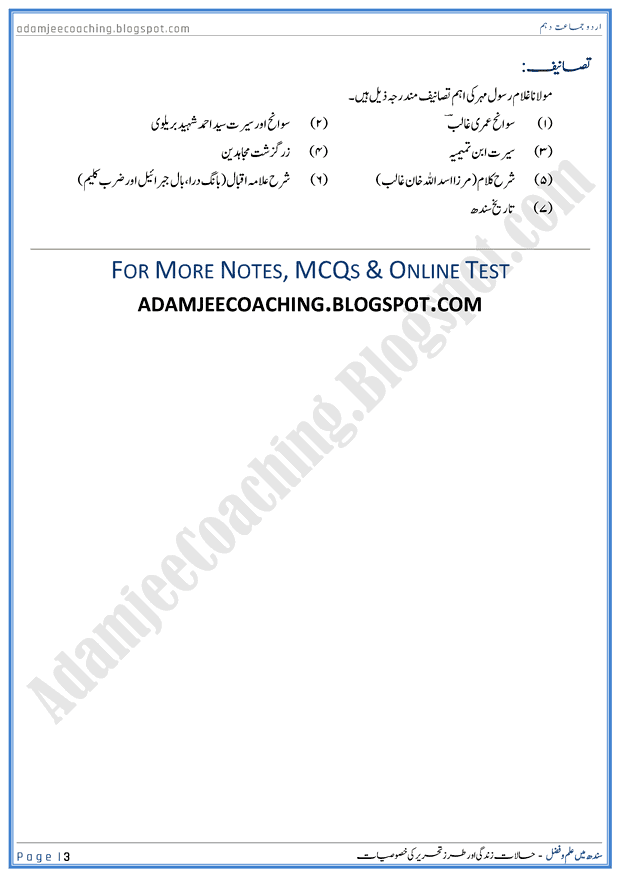 sindh-main-ilm-o-fazal-halat-e-zindagi-urdu-10th