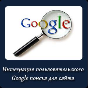 Google поиск для сайта.