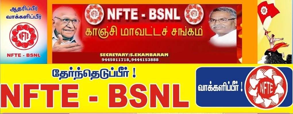 NFTE KANCHIPURAMகாஞ்சி மாவட்ட NFTE வலைதளம் உங்களை அன்புடன் வரவேற்கிறது