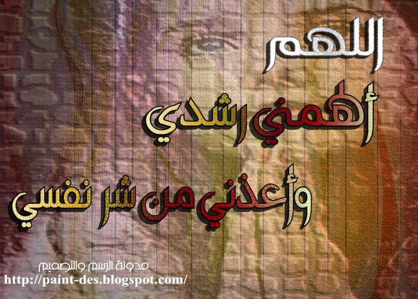 اللهم الهمني رشدي