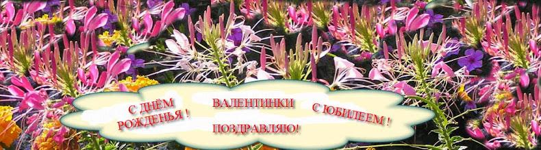 Краткие подписи к валентинкам и словесные сопровождения к цветам и подаркам