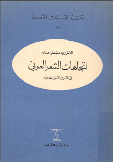 اتجاهات الشعر العربي في القرن الثاني الهجري