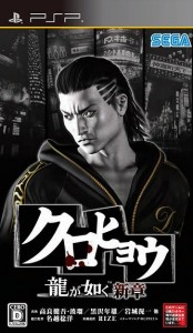 Download Yakuza Portable Torrent PSP