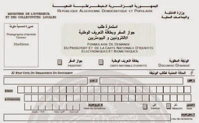 استمارة طلب بطاقة التعريف الوطنية الجزائرية البيومترية الالكترونية الجديدة