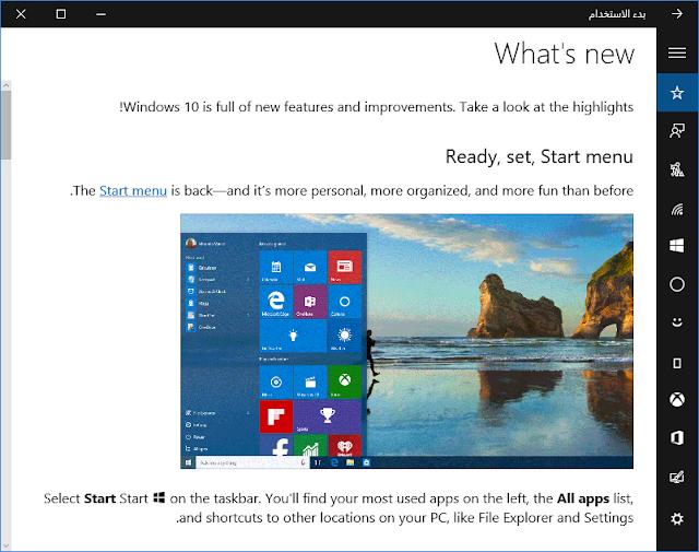 تحديثات جديدة ويندوز 10 تغيرات عديدة وتحسينات أفضل