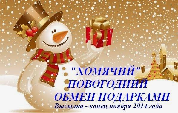 Новогодний обмен подарочками