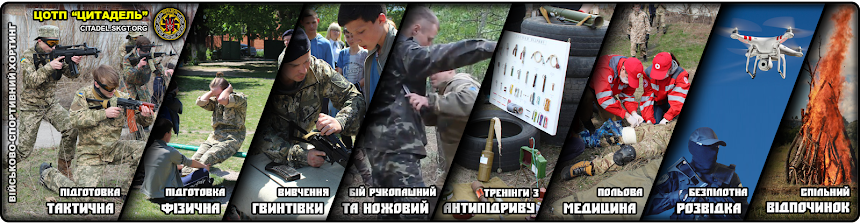 """Центр оперативної тактичної підготовки """"Цитадель"""""""