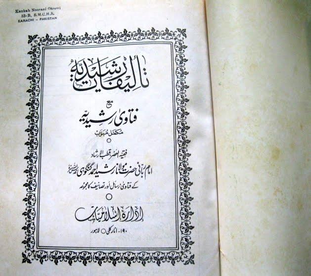 Talifaat-e-Rashhediyah