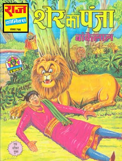 SHER KA PANJA (Bankelal Hindi Comic)