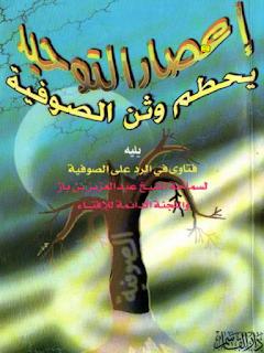 حمل كتاب إعصار التوحيد يحطم وثن الصوفية - عبد العزيز بن الباز