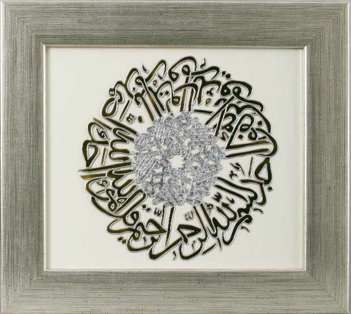 Islamic Glass Painting Designs Glass Painting Designs
