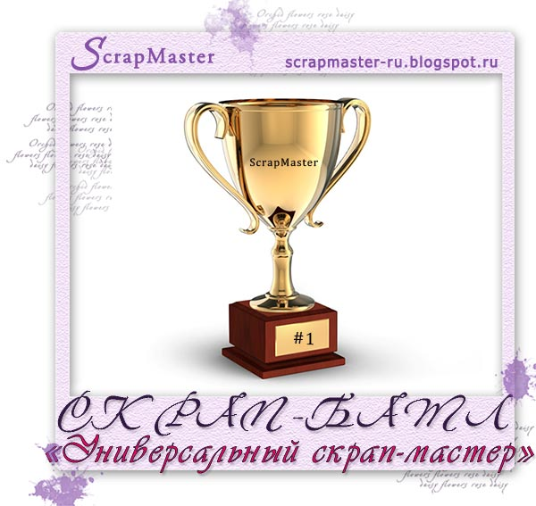 http://scrapmaster-ru.blogspot.ru/2015/01/blog-post_26.html