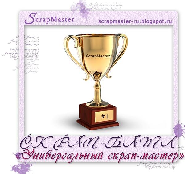 ScrapMaster: Скрап-батл