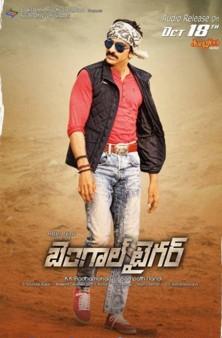 Bengal Tiger (2015) Telugu Mp3 Songs
