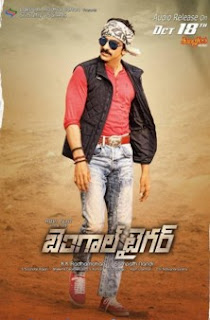 Bengal Tiger (2015) Telugu Mp3 Songs