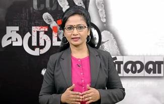 Karuppu Vellai   Episode 570   Puthuyugam Tv