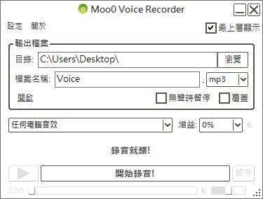 Moo0 Voice Recorder Portable 免安裝綠色版下載,免費錄音軟體,可錄製麥克風、喇叭等音源
