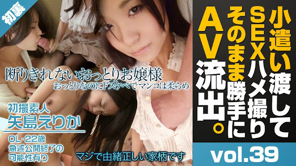 [720p HD] XXX-AV 21836 初裏初撮!断りきれないおっとりお嬢様 矢島えりか