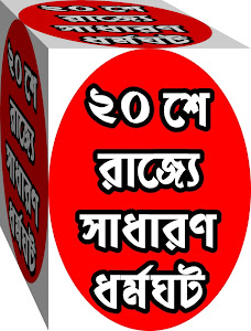 GENERAL STRIKE ON 20TH SEPTEMBER, 2012 AGAINST MAMATA-MANMOHAN GOVERNMENT