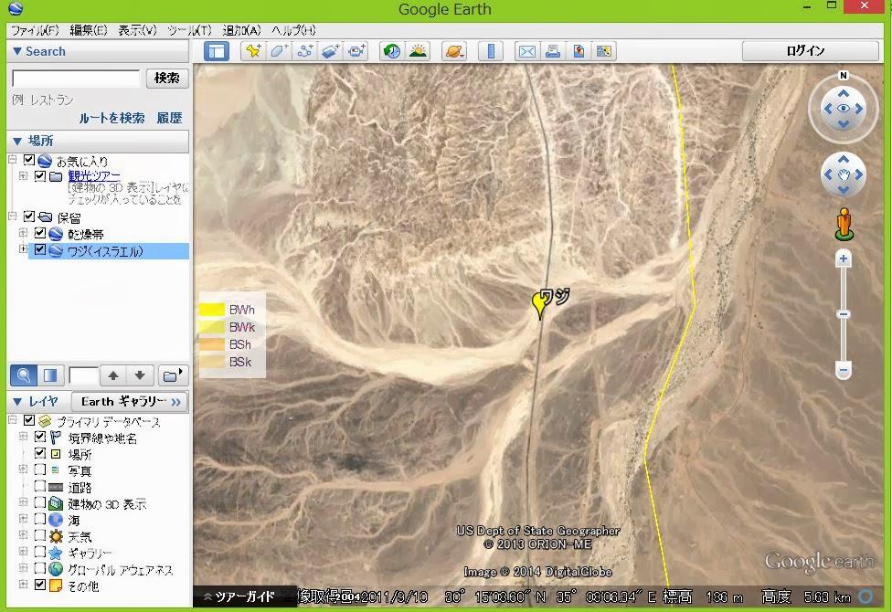 今週の地図: Google Earthで見る乾燥帯の自然―ワジの様子 ...  Google E