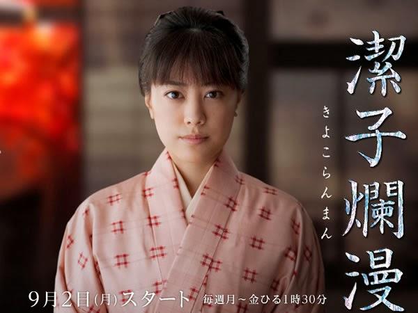 潔子爛漫(日劇) Kiyoko Ranman