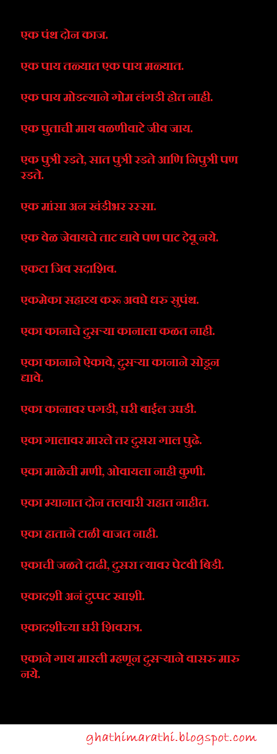 marathi mhani starting from a2