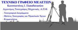 ΚΩΝ/ΝΟΣ ΠΑΠΑΘΑΝΑΣΙΟΥ