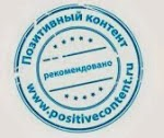 """Наш блог в  """"Белом  списке сайтов"""" конкурса """"Позитивный контент"""""""