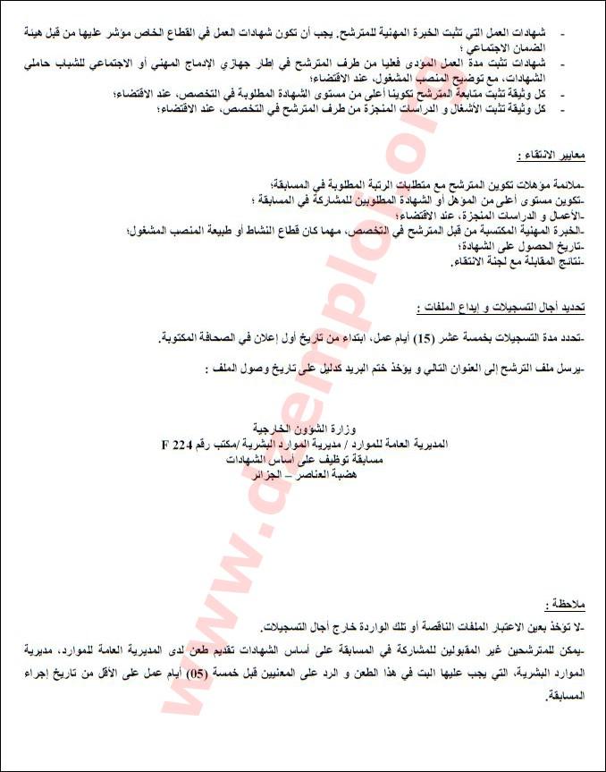 إعلان توظيف في وزارة الشؤون الخارجية 03