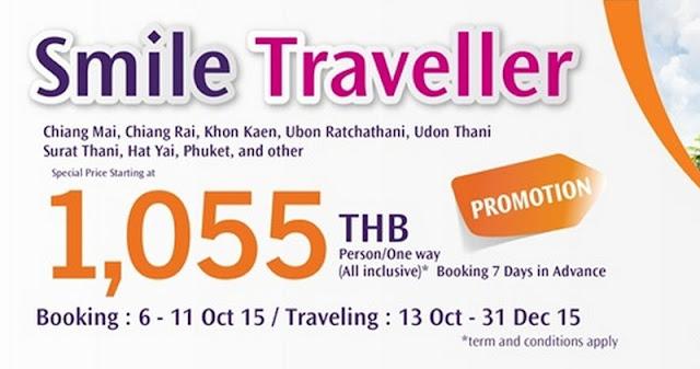 【Smile Traveller】Thai Smiles 微笑泰航 澳門 飛 曼谷 ,來回連稅 MOP 1,369起,限時6日!