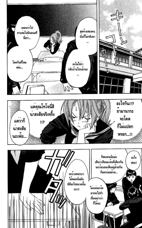 อ่านการ์ตูน Ichigo100 22 ภาพที่ 9