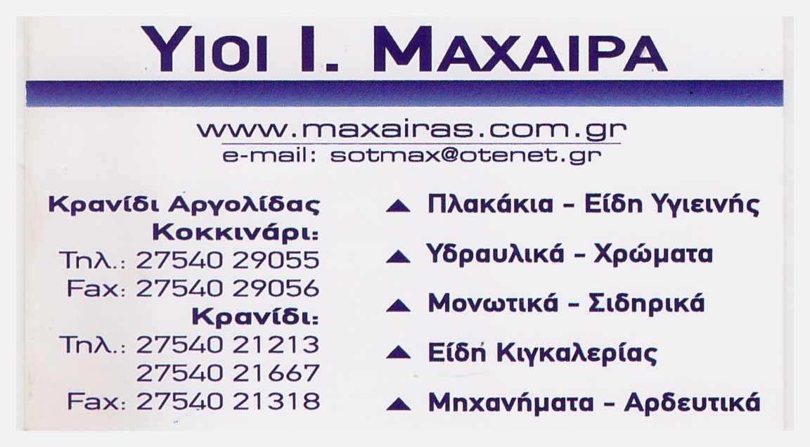 ΥΙΟΙ Ι.ΜΑΧΑΙΡΑΣ