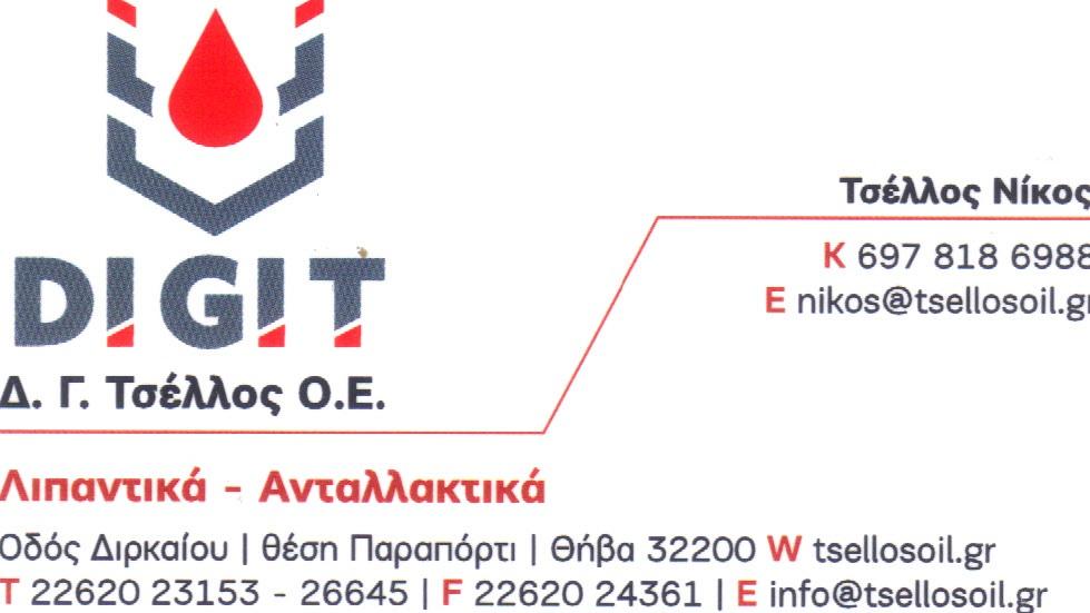 Δ.Γ. ΤΣΕΛΛΟΣ Ο.Ε. , ΛΙΠΑΝΤΙΚΑ - ΑΝΤΑΛΛΑΚΤΙΚΑ