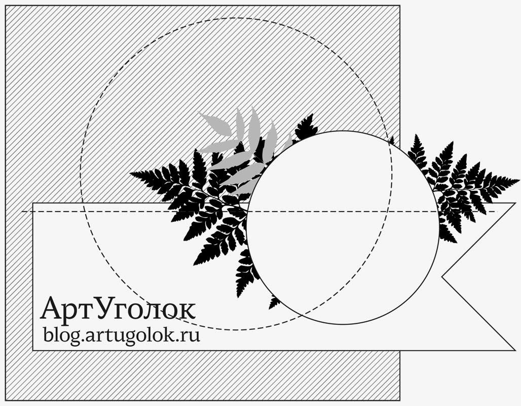 http://blog.artugolok.ru/2014/04/06-2014.html