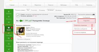 Подтверждение перевода средств в кабинете Элеврус.