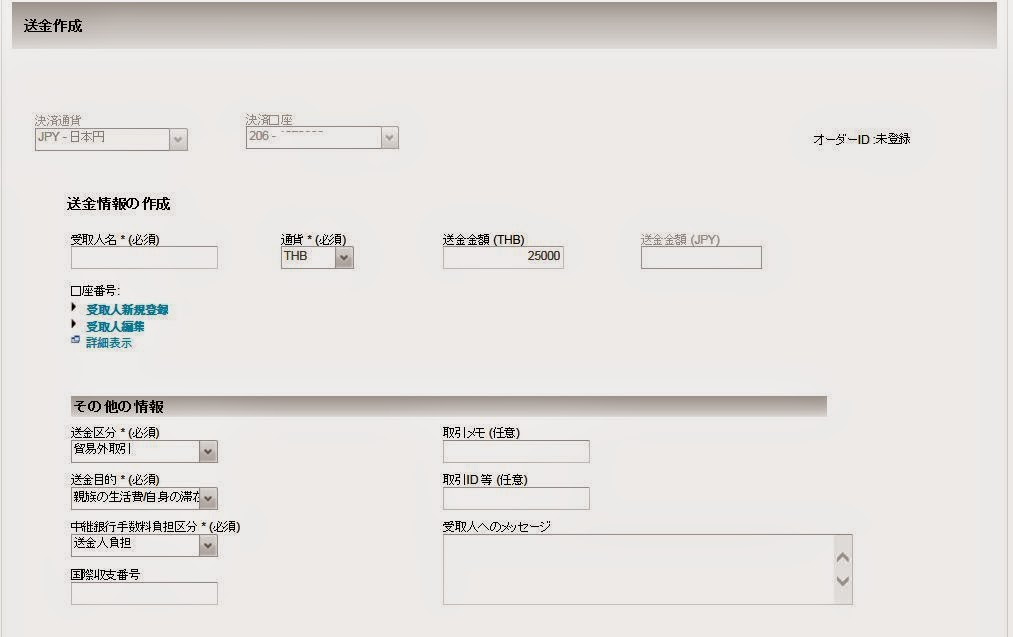 タイ(バンコク)での生活情報: 楽天銀行からカシコン銀行へ海外送金
