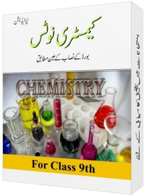 Chemistry Notes for class 9 in Urdu