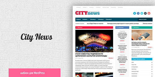 City News coffee template - wordpress