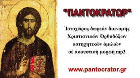 Ιστοχώρος Δωρεάν διανομής Χριστιανικών Ορθοδόξων Κατηχητικών ομιλιών σε Ακουστική μορφή mp3