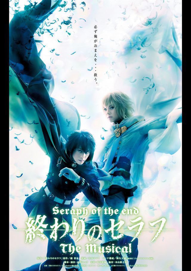 Seraph of the End The Musical