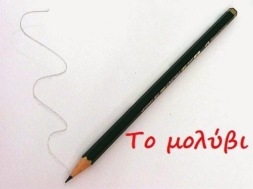 Πάρτε... το μολύβι