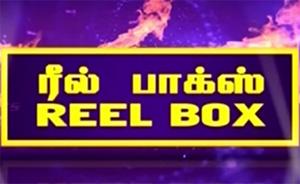 Reel Box – Trailer launch of Savale Samali
