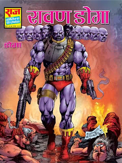 Ravan Doga comics