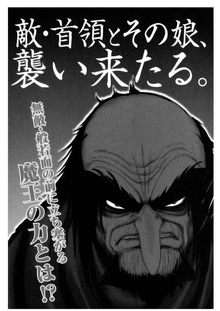 The Yagyu Ninja Scrolls-YM Yagyuu Ninpouchou Chap 50 - Next Chap 51 image 20