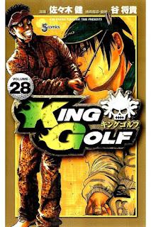 [佐々木健] KING GOLF 第28巻