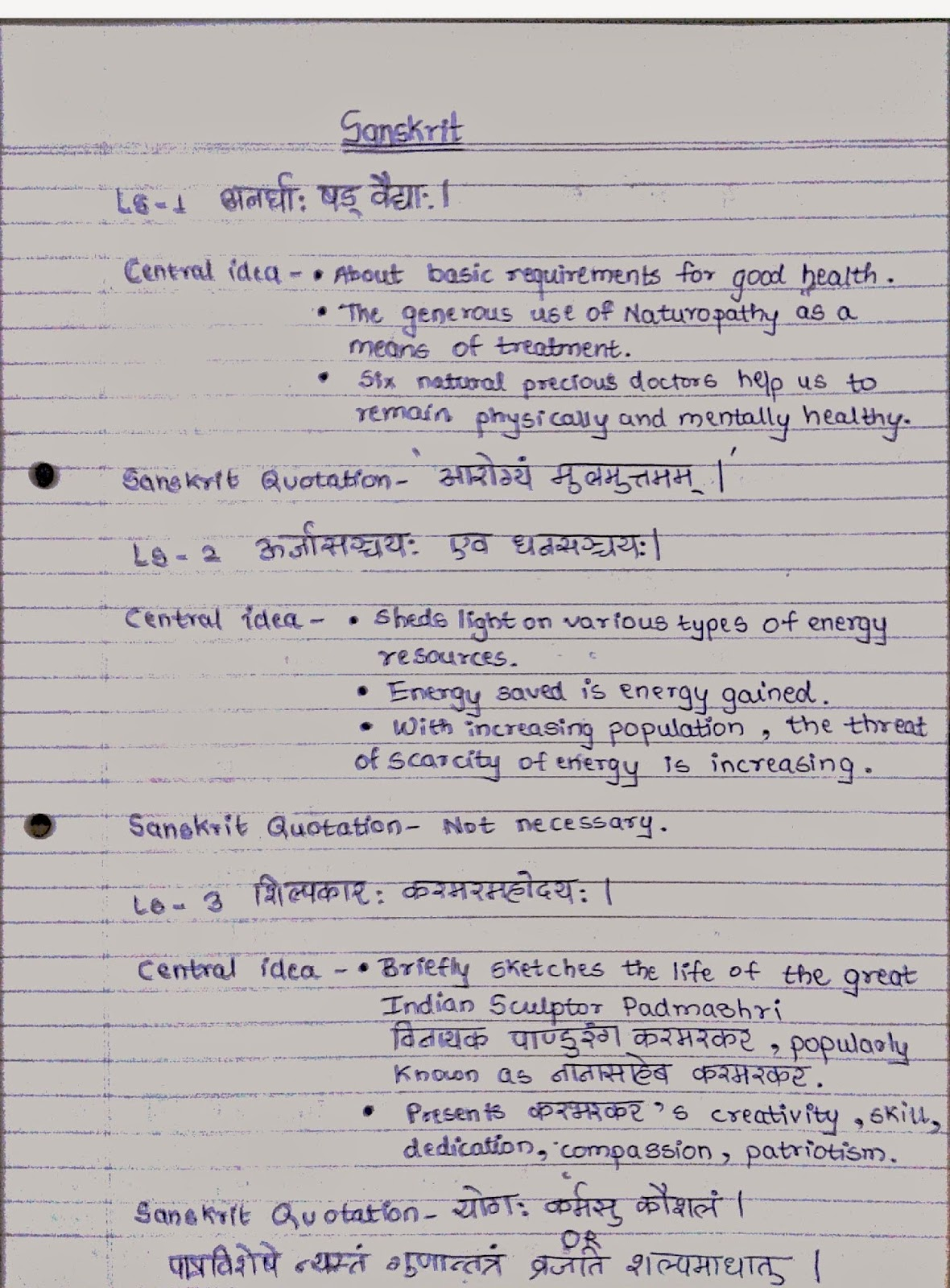 Myself essay in sanskrit