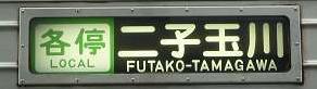 東京急行電鉄大井町線 各停 二子玉川行き3 8590系