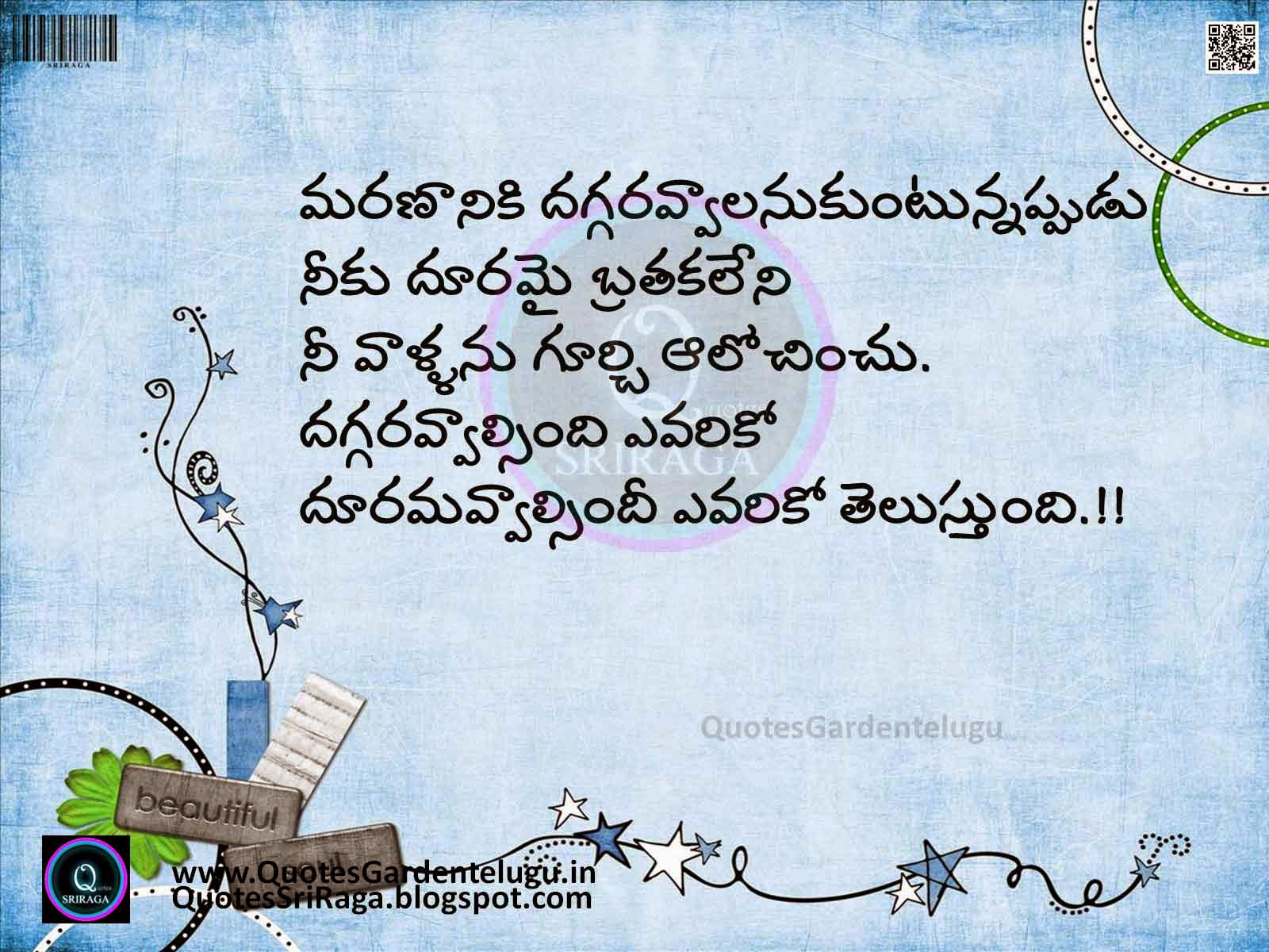 Telugu Latest Love Failure Quotations